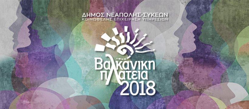 Balkan Square Festival, Valkaniki Plateia