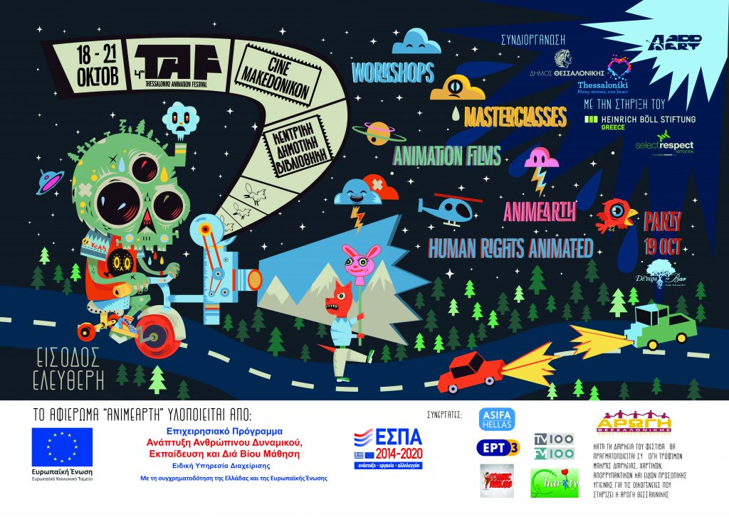 Official poster of 4th Thessaloniki Animation Festival