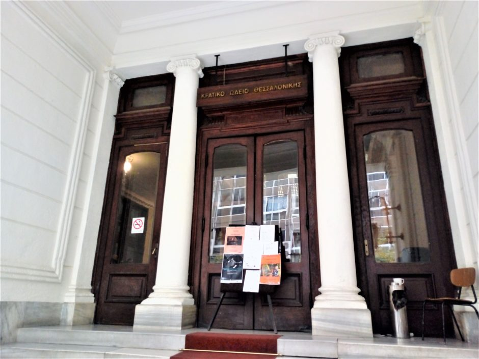 The Entrance to the State Conservatory of Thessaloniki