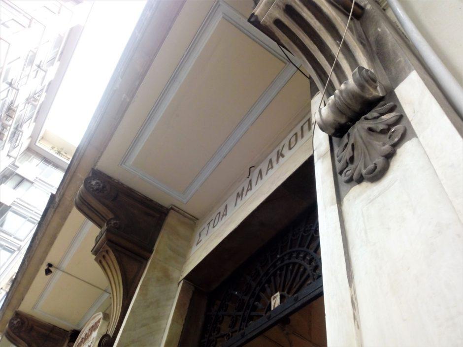 Entrance of the Stoa Malakopi, Malakopi Arcade Thessaloniki