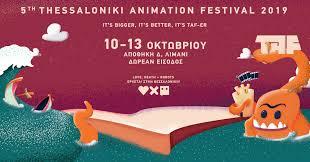 Poster, Thessaloniki Animation Festival, previous edition, 2019